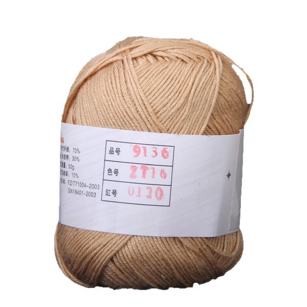 Tencel Bamboo Cotton Yarn For Baby -Khaki